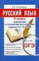 ОГЭ Русский язык 9 кл. Изложение и сочинение-рассуждение